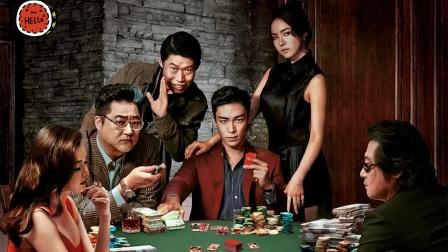 韩国生死牌局,为防止出千,玩家必须脱掉衣物玩牌《老千2》