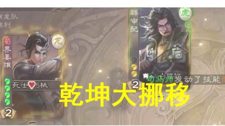【晓义哥】三国杀2V2第3期:乾坤大挪移!