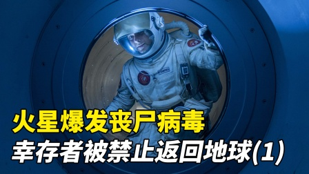 火星爆发丧尸病毒,幸存者被禁止返回地球!一部绝望的丧尸片