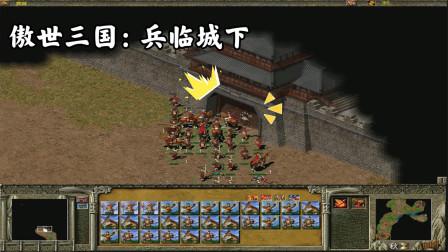 《傲世三国》计取樊城:速战速决,神秘代码一直用一直爽