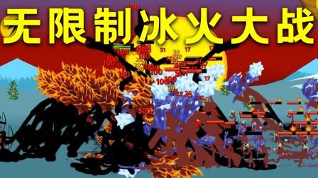 火柴人战争:无限制冰火大战,双方巨人挤满屏幕