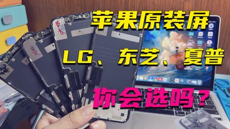 iPhone更换原装屏到底该选哪种?东芝LG还是夏普?看完就懂了