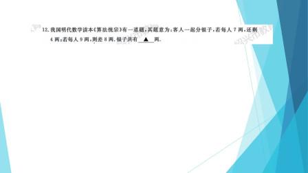 2021年绍兴市中考题第12题