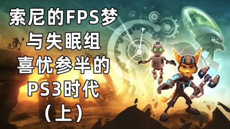索尼的FPS梦与失眠组喜忧参半的PS3时代