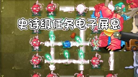 梦幻PVZ2-28:史诗级任务电子屏息