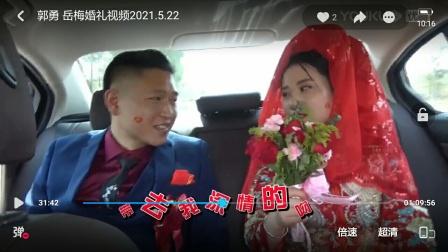 郭勇岳梅婚礼视频2021.5.22