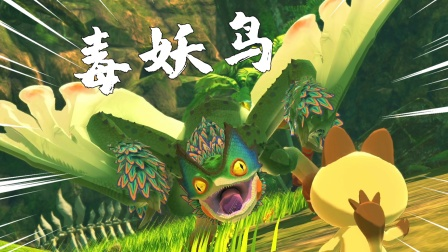 怪物猎人物语2:北卡舞森林出现喷毒怪物,毒妖鸟出现