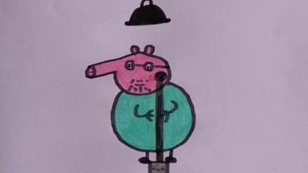 简笔画:猪爸爸爬铁塔