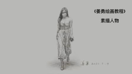 《姜勇绘画教程》素描人物素描基础教程素描过程示范010