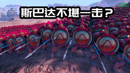 史诗战争模拟器:四个阵营进入城市混战,斯巴达被降维打击?
