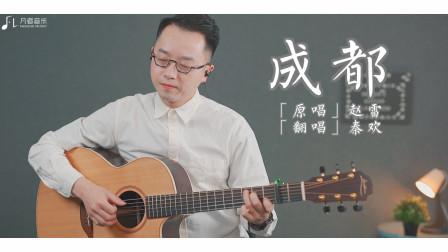 赵雷《成都》吉他弹唱「翻唱」秦欢