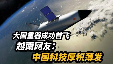 大国重器!亚轨道飞行器首飞成功。越南网友:中国成世界科技中心