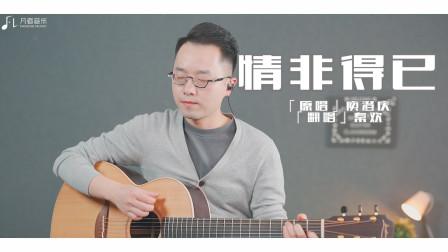 庾澄庆《情非得已》吉他弹唱「翻唱」秦欢
