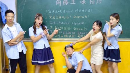 师生玩网络土味情话,老师竟被同学们油腻的晕倒