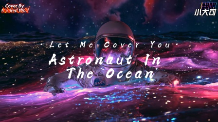 AnstronautInTheOcean翻唱 黄浦江里洗澡的外星人可还行