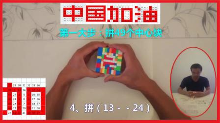 """为中国体育健儿奥运会加油---魔方拼字""""中国加油""""之""""加""""字"""