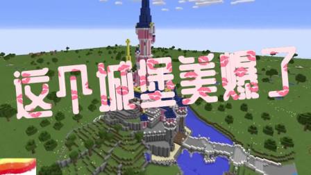 我的世界奇思妙想 这个城堡美爆了啊!