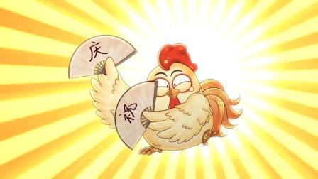 吃鸡大作战第四季第10集预告_新的吃鸡战场终于启动啦!
