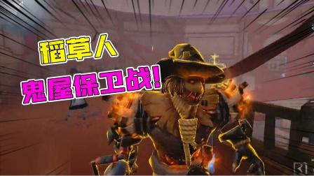 """第五人格:鬼屋保卫战首次出现""""稻草人""""!不带搏命天赋很难赢?"""