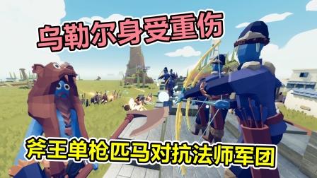 全面战争模拟器:血色的净土56,斧王单挑法师军团!