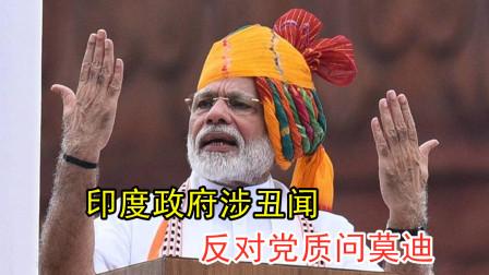 反对党领袖控诉被监听,莫迪政府澄清:这是羞辱印度的阴谋