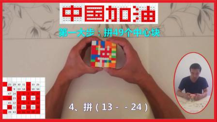 """为中国体育健儿奥运会加油---魔方拼字""""中国加油""""之""""油""""字"""