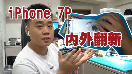粉丝安排了一大堆配件,iPhone 7P内外翻新,可惜指纹修不回来了