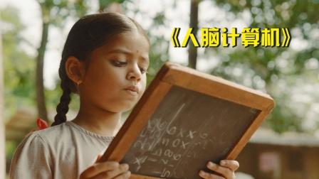 5岁天才少女,秒解高级数学题,逆袭走上人生巅峰,真实改编电影