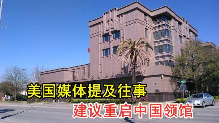一年过去了,美媒喊话拜登:该考虑重启中国驻休斯敦总领馆了