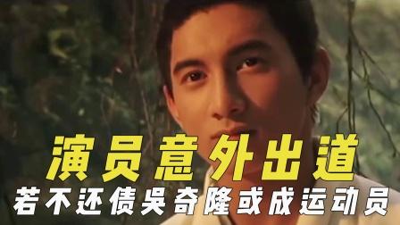 意外出道的演员,若不还债吴奇隆或成运动员,梁朝伟陪周星驰面试