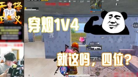 和平精英小刘:穿烟1V4,自信的男人最有魅力