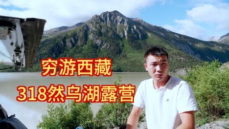 自驾穷游千里迢迢去西藏,318路上全是景区,到了门口买不起门