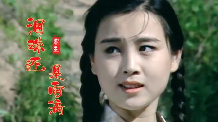 黎亚这首《泪珠还是雨滴》真好听,配上22岁的赵明明,满满的回忆
