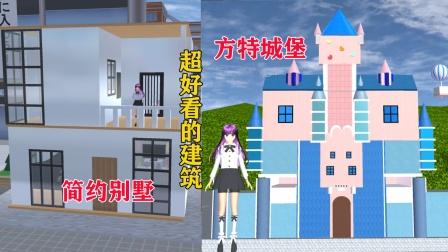 樱花校园模拟器:樱校有方特城堡了?打卡超好看的粉丝建筑呀?