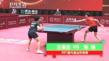 【乒乓生活】斗艳争妍: 王曼昱 vs 张瑞 2021国乓奥运热身赛