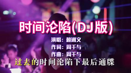 赖湘文《时间沦陷》DJ版,听节奏就迷上了,超级好听