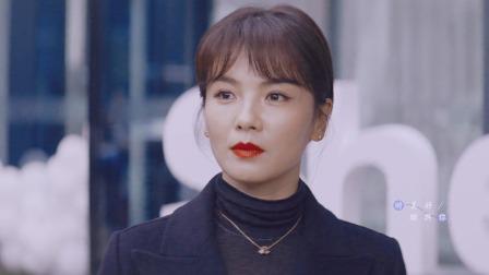 刘涛新剧《我是真的爱你》开播,能否创造另外一个《三十而已》?