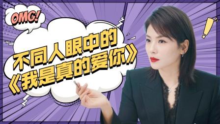 不同人群看待《我是真的爱你》,刘涛这部新剧,你看了吗?