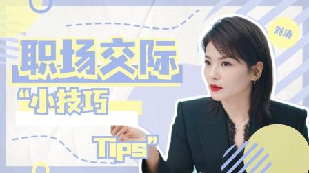 《我是真的爱你》职场交际小妙招,刘涛手把手教学!