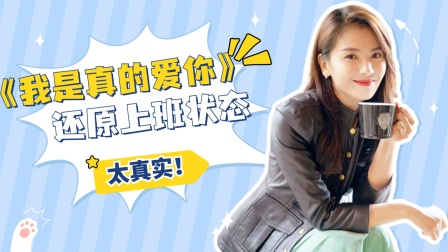 《我是真的爱你》这部剧太真实了,刘涛实力演绎女强人工作状态!