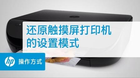 如何在配有触摸屏显示器的 HP 打印机上还原设置模式
