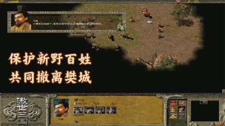 《傲世三国》之火烧新野:大爷,您快走两步,跟上刘皇叔