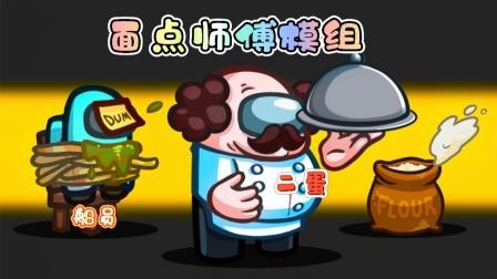 AmongUs:内鬼变成面点师,捣乱飞船晚宴船员可惨了!