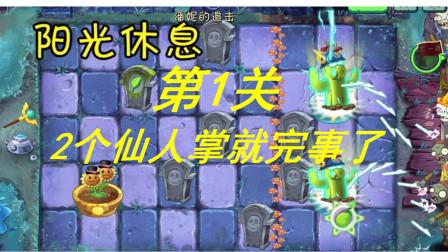 【晓义哥】PVZ2中文版追击(7.22-7.28)详细解说!