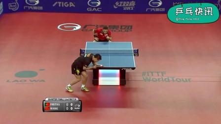 2013瑞典乒乓球公开赛——王皓VS西斯卡