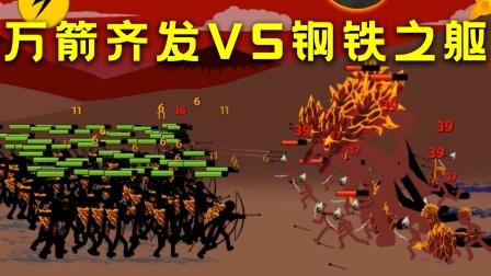 火柴人战争:火焰部落内战,万箭齐发对阵钢铁之躯