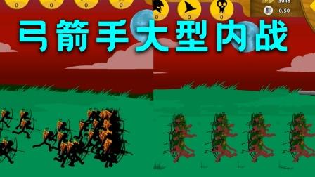火柴人战争:火焰与绿叶弓箭手爆发大战,谁能笑到最后