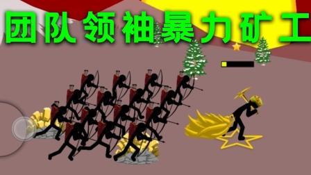 火柴人战争:暴力矿工带领团队走向胜利