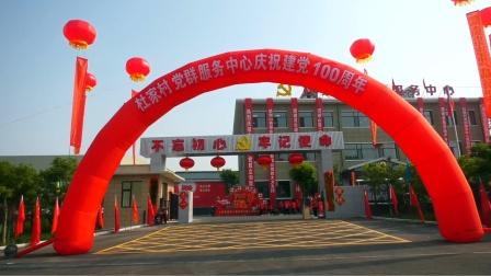 杜家村党群服务中心庆祝建党100周年