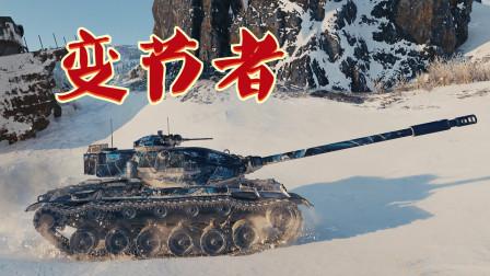 【坦克世界】变节者 : 铁头稳炮客串玩票